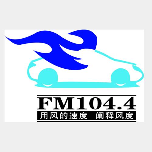 FM1044太原经济广播