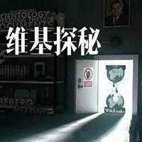 维基探秘【全集】