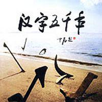 汉字五千年