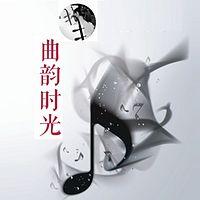 闽剧曲牌音乐集1