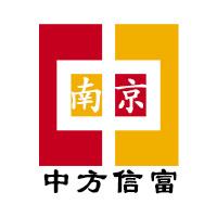 南京中方信富