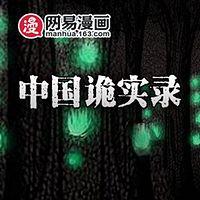 中国诡实录