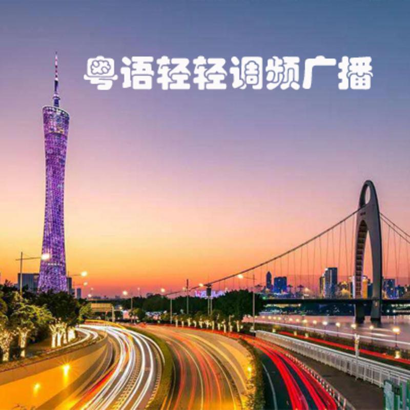 粤语轻轻调频广播