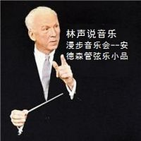 林声说音乐--漫步音乐会 安德森管弦乐小品