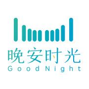 晚安时光电台