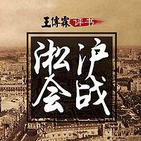 王传林:淞沪会战