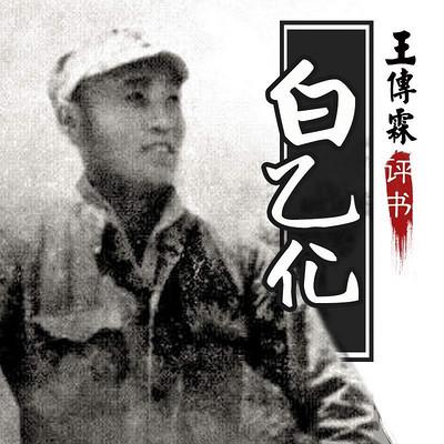 王传林:白乙化