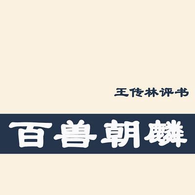 王传林:百兽朝麟