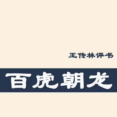 王传林:百虎朝龙