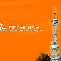 凤城新闻综合广播