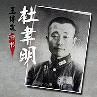 王传林:杜聿明