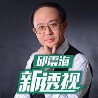 邱震海新透视