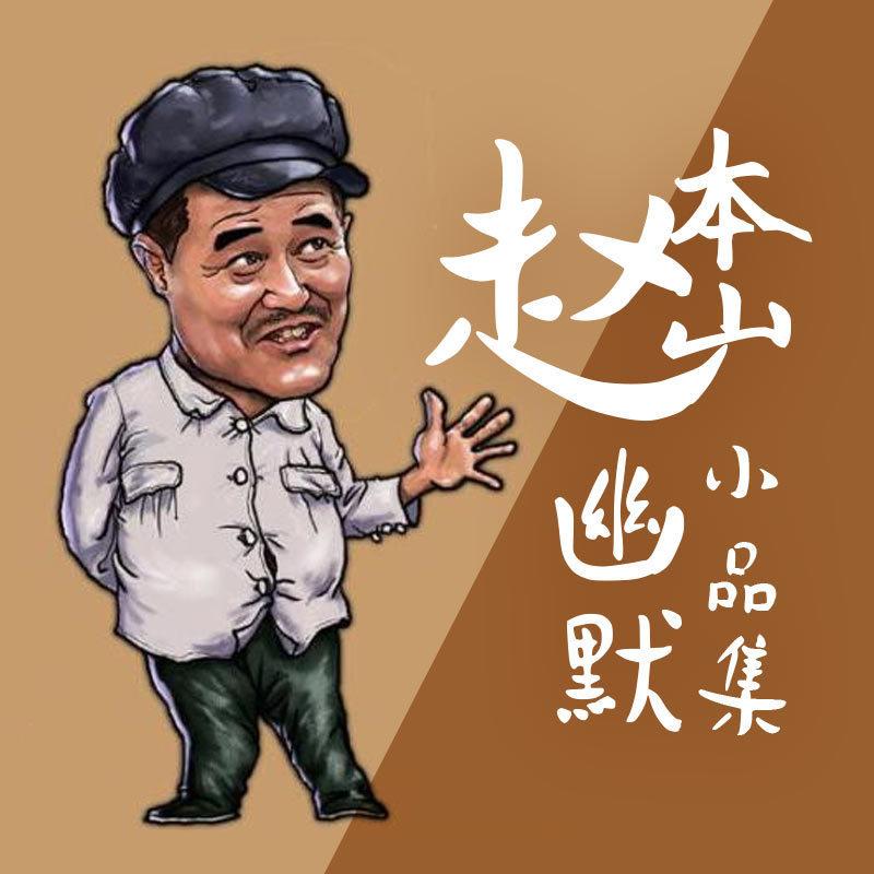 赵本山幽默小品集
