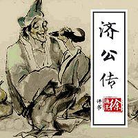 徐德亮评书:济公传
