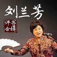 刘兰芳评书合辑