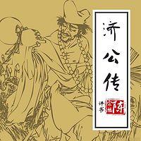 陈宗福评书:济公传
