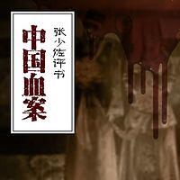 张少佐评书:中国血案