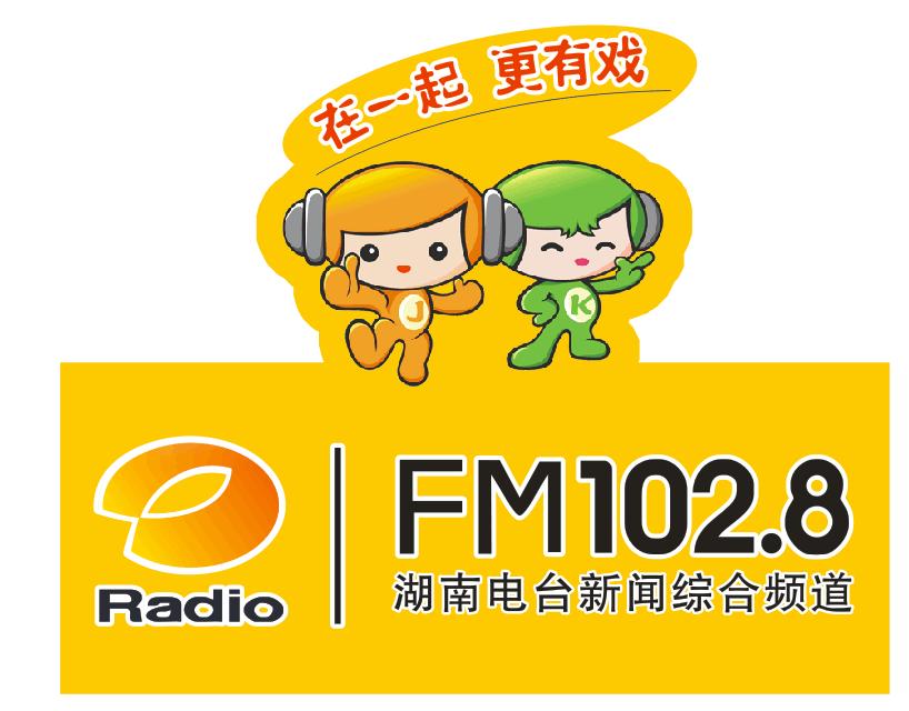 湖南电台新闻综合频道