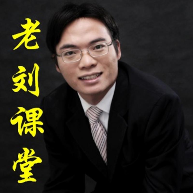 刘有林培训师