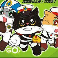 黑猫警长32集版