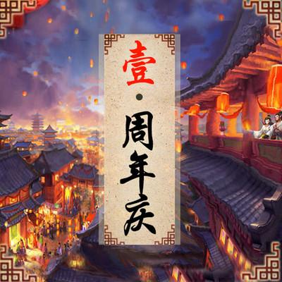 【风流逐声】周年庆特别专辑