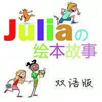 Julia的美语绘本故事双语版