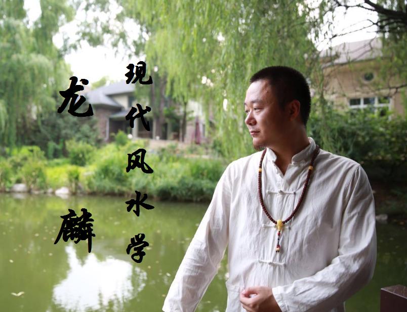 北京风水师龙麟
