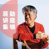 蒋勋讲座集锦(更新至6月9日)