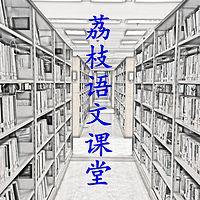 荔枝语文课堂