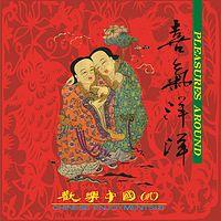 欢乐中国系列2《喜气洋洋》