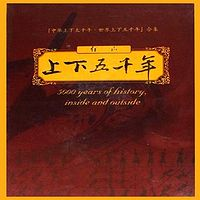王传林:上下五千年