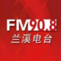 兰溪电台FM90.8