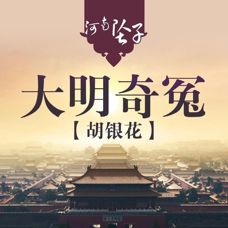 【河南坠子】大明奇冤(胡银花)