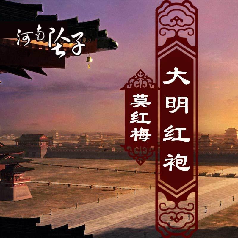 河南坠子·大明红袍(莫红梅)