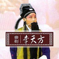 曲剧·李天方