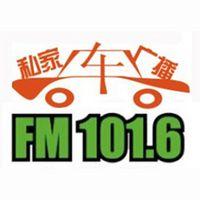 肥城私家车广播101.6