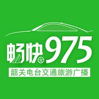 韶关交通旅游广播