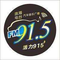 珠海电台活力915