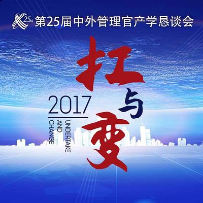 第25届中外管理官产学垦谈会