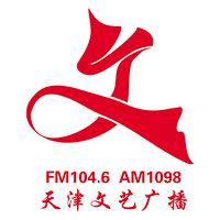 天津文艺广播