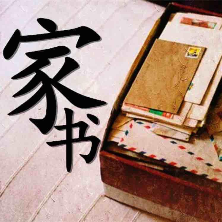 南京大学家书栏目