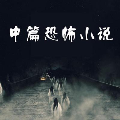 中篇恐怖小说合集