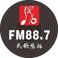 FM88.7民歌悠扬