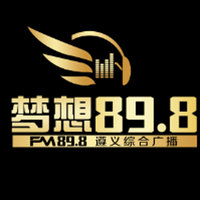 遵义综合广播FM89.8