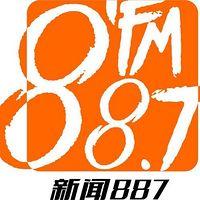 清远新闻综合广播FM88.7