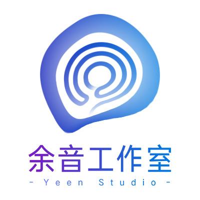 余音工作室yeenstudio