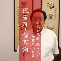 【倪海厦】人纪-伤寒论