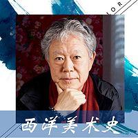 蒋勋:西洋美术史