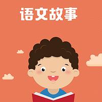 新东方绘本馆语文故事(23年品牌保证 语文启蒙神器)