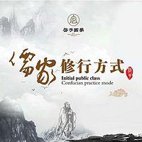 儒家修行方式(公开课)